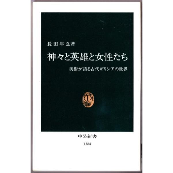 神々と英雄と女性たち  (長田年弘/中公新書) bontoban
