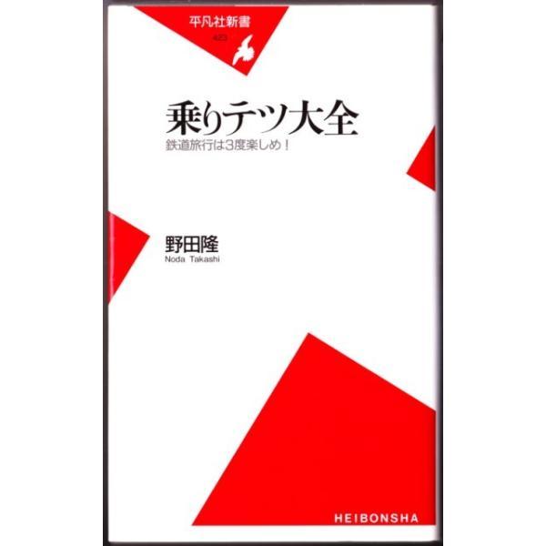乗りテツ大全  (野田隆/平凡社新書)|bontoban