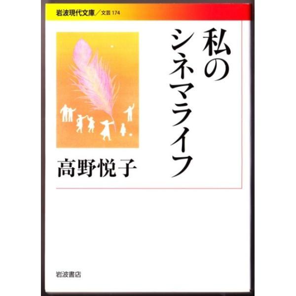 私のシネマライフ (高野悦子/岩波現代文庫)|bontoban