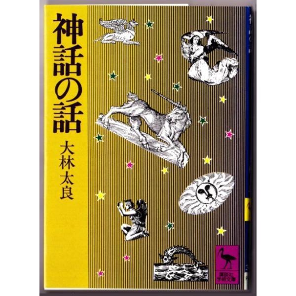 神話の話 (大林太良/講談社学術文庫)|bontoban