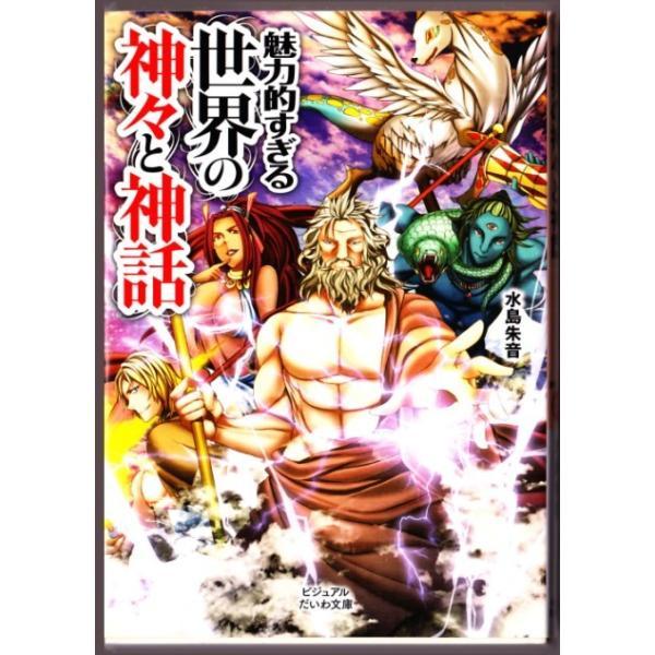 魅力的すぎる世界の神々と神話 (水島朱音/ビジュアルだいわ文庫)|bontoban