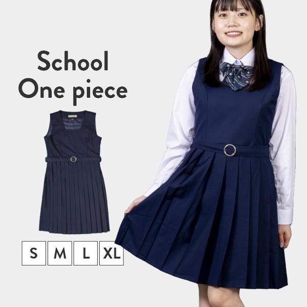 ワンピース正統派制服女子高生通学学生中学ネイビー紺夏服JK0570