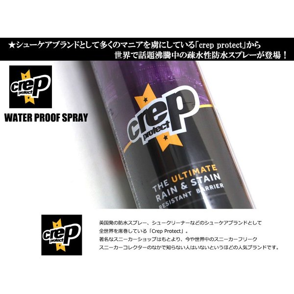 CREP PROTECT クレッププロテクト 疎水性 防水スプレー boogiestyle 02