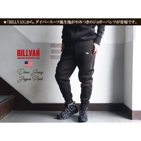 BILLVAN ダイバージャージ風 ジョガーパンツ ビルバン アメカジ メンズ|boogiestyle|02