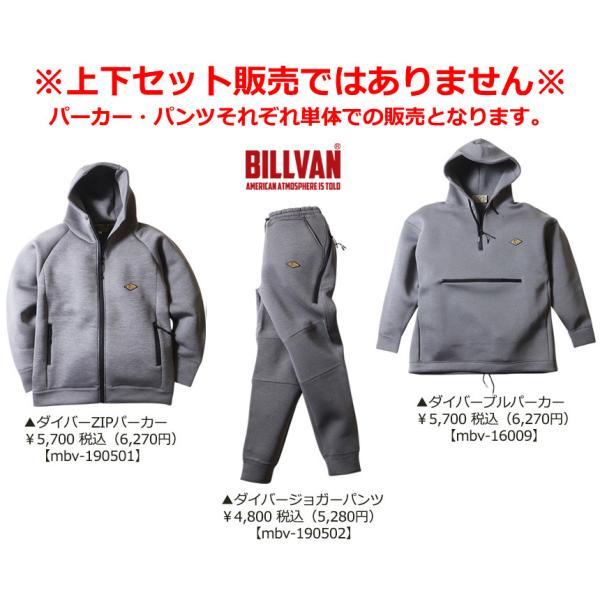 BILLVAN ダイバージャージ風 ジョガーパンツ ビルバン アメカジ メンズ|boogiestyle|06