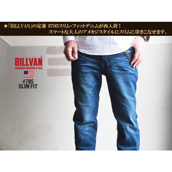 BILLVAN #705 スリムフィット ヴィンテージ加工 デニムパンツDK/INDIGO ビルバン ジーンズ メンズ アメカジ|boogiestyle|02