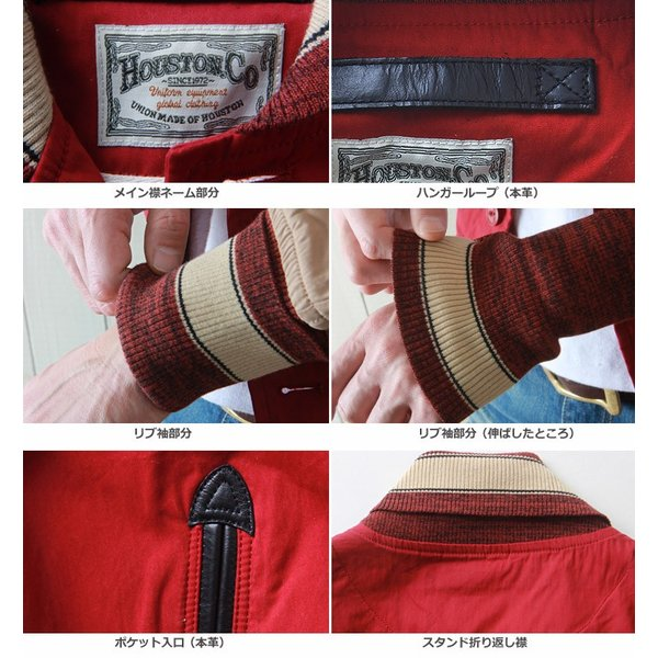 HOUSTON 綿サテン 本革使い チェーン刺繍 アワードジャケット ヒューストン メンズ アメカジ 送料無料|boogiestyle|05