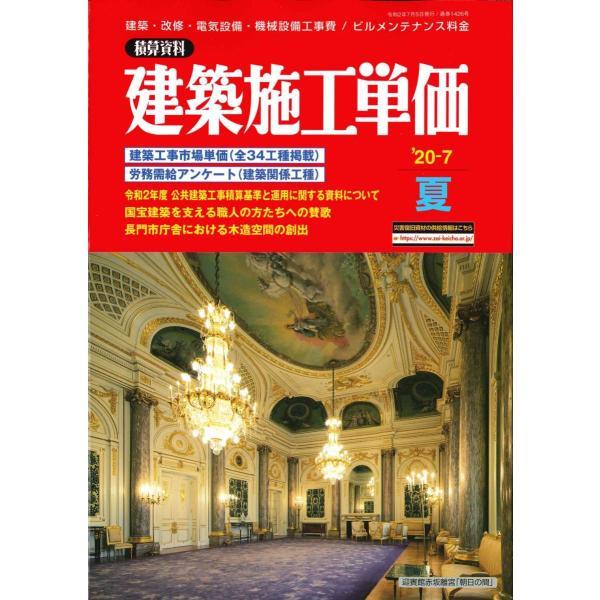季刊 建築施工単価(2020年7月夏号) :4910037190703:かんぽう ...