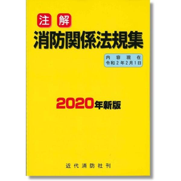 注解 消防関係法規集 2020年新版