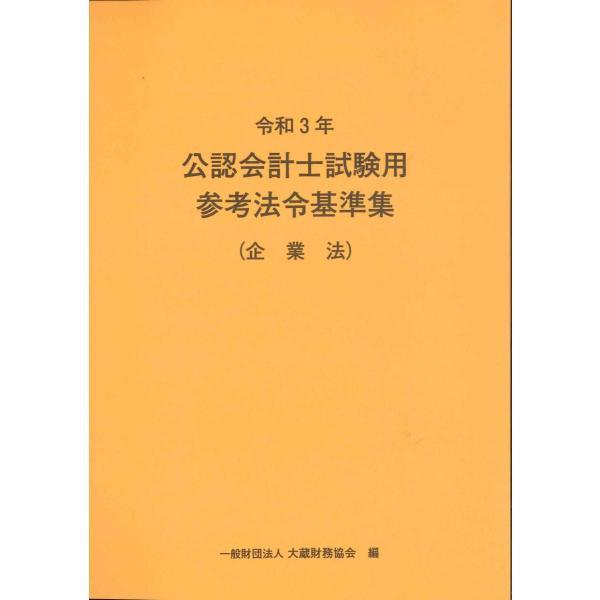 公認会計士試験用参考法令基準集企業法令和3年
