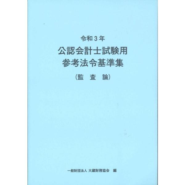 公認会計士試験用参考法令基準集監査論令和3年