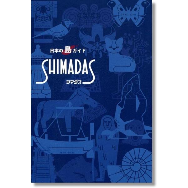 新版 日本の島ガイド 「 SHIMADAS (シマダス)」