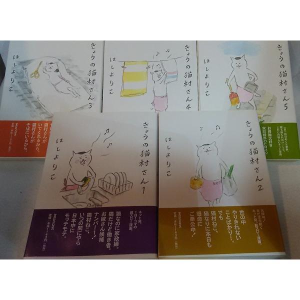 きょうの猫村さん 1,2,3,4,5 計5巻セット コミック単行本 ほしよりこ マガジンハウス