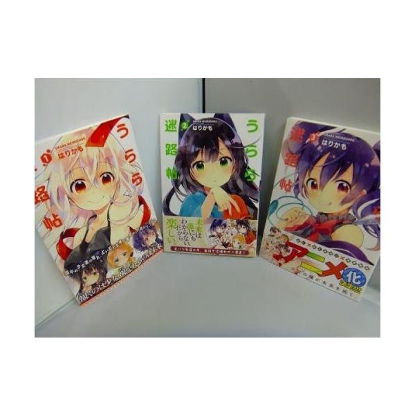 (古本セット)うらら迷路帖_コミック_1-3巻セット_(まんがタイムKRコミックス) book-station
