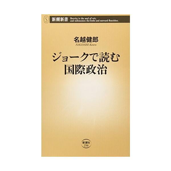 (単品)ジョークで読む国際政治_(新潮新書)