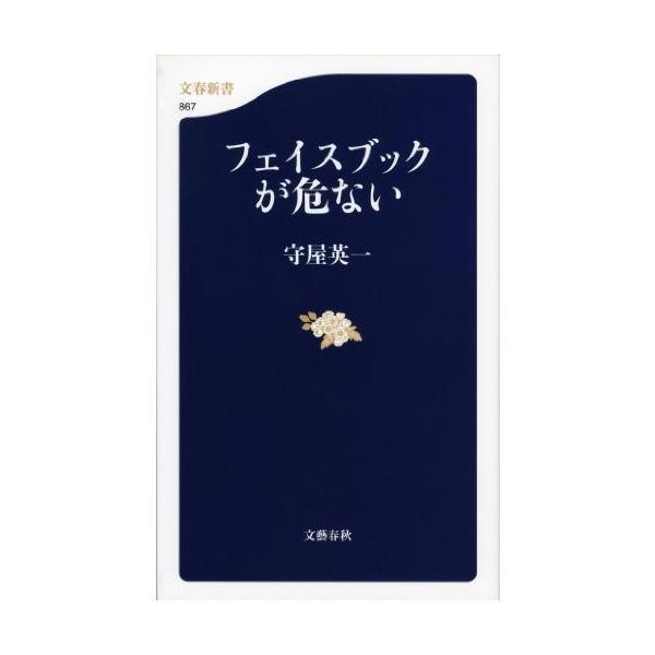 (単品)フェイスブックが危ない_(文春新書)