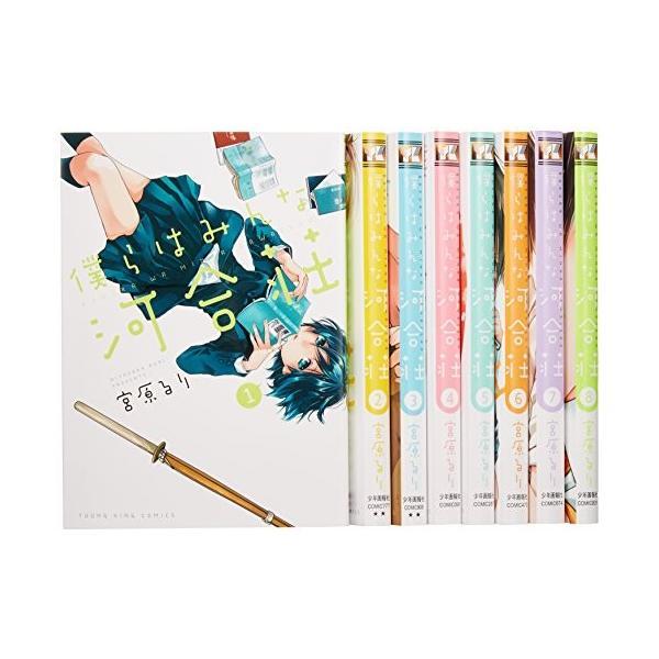 (古本セット)僕らはみんな河合荘_コミック_1-8巻セット_(ヤングキングコミックス) book-station