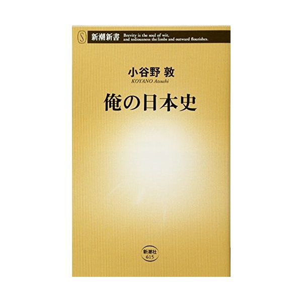 (単品)俺の日本史_(新潮新書)