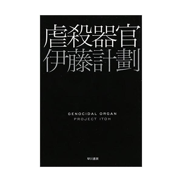 (単品)虐殺器官_(ハヤカワ文庫JA)|book-station