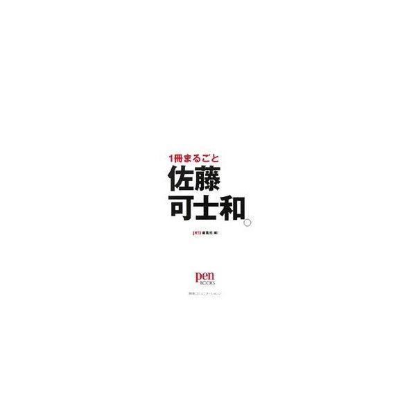 (単品)1冊まるごと佐藤可士和。_(Pen_BOOKS) book-station