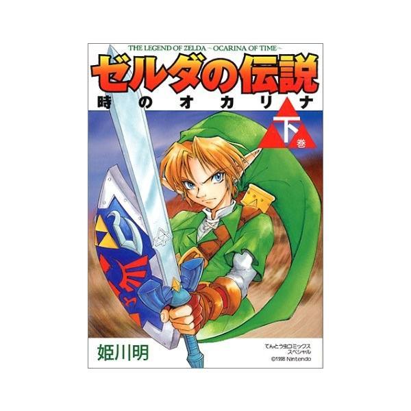 (単品)ゼルダの伝説_時のオカリナ_下_てんとう虫コミックススペシャル|book-station