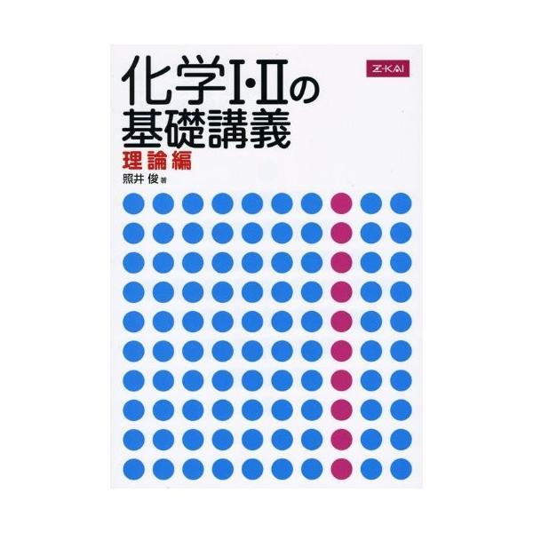 (単品)化学I・IIの基礎講義_理論編|book-station