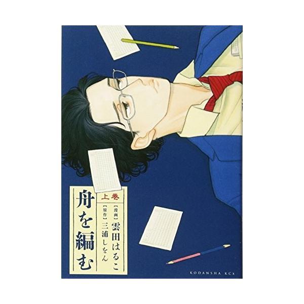 (単品)舟を編む_上巻_(KCx)|book-station
