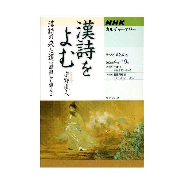 (ムック)漢詩をよむ―漢詩の来た道(『詩経』から魏まで)_(NHKシリーズ_NHKカルチャーアワー)|book-station