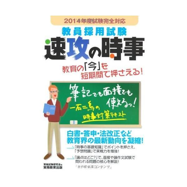 (単品)教員採用試験_速攻の時事_2014年度|book-station