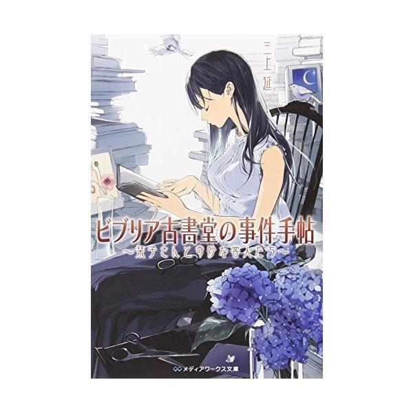 (単品)ビブリア古書堂の事件手帖_~栞子さんと奇妙な客人たち~_(メディアワークス文庫)|book-station