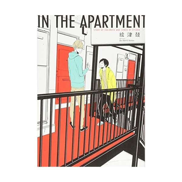(単品)IN_THE_APARTMENT_(H&C_Comics_ihr_HertZシリーズ_156)|book-station|01