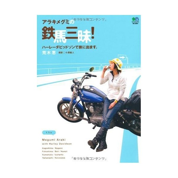 (単品)アラキメグミの鉄馬三昧!|book-station