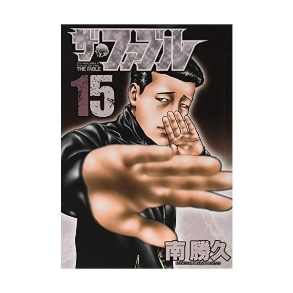 (単品)ザ・ファブル(15)_(ヤンマガKCスペシャル)|book-station