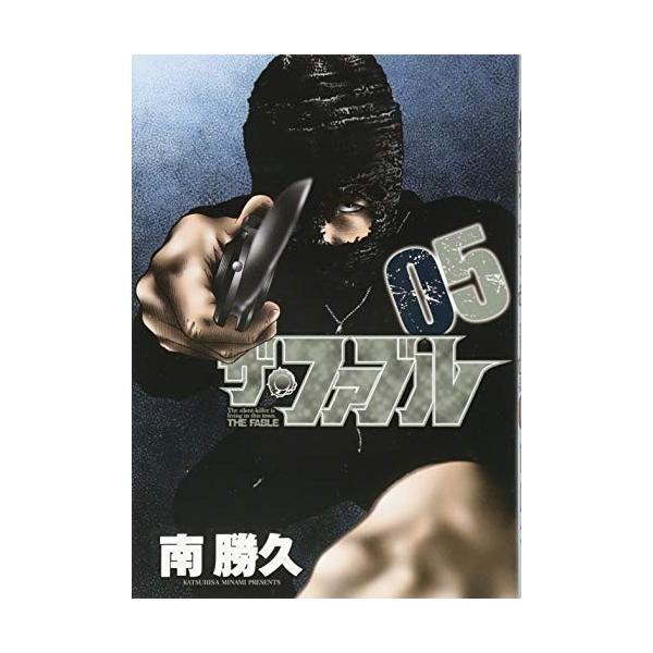 (単品)ザ・ファブル(5)_(ヤンマガKCスペシャル)|book-station