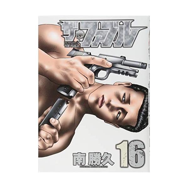 (単品)ザ・ファブル(16)_(ヤンマガKCスペシャル)|book-station