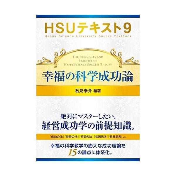 (単品)HSUテキスト_9|book-station