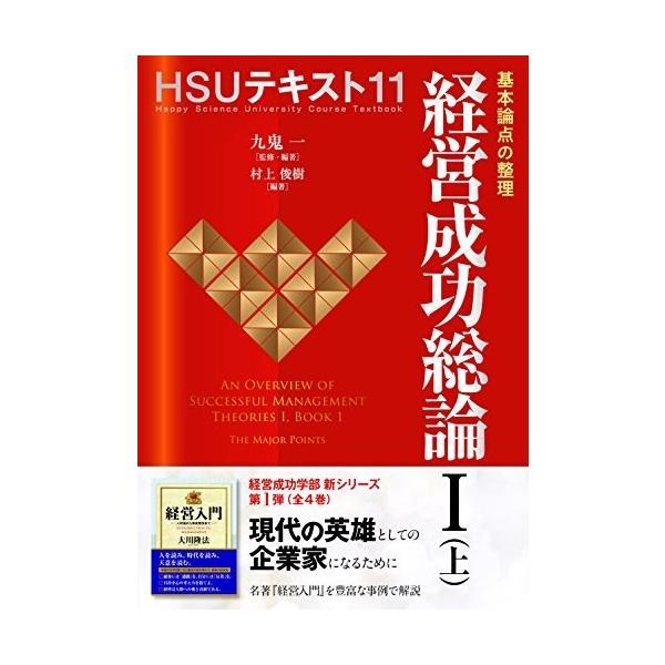 (単品)HSUテキスト_11 book-station