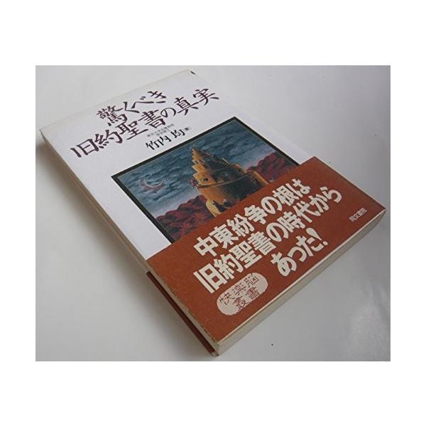 (単品)驚くべき旧約聖書の真実_(快楽脳叢書)|book-station