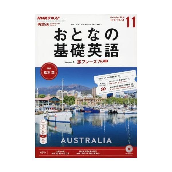 (雑誌)NHKテレビ_おとなの基礎英語_2016年11月号__(NHKテキスト)(NHK出版) book-station