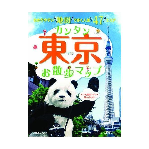 (ムック)カンタン東京お散歩マップ_(地図で歩く)|book-station