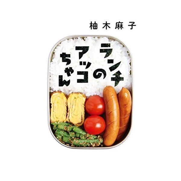(単品)ランチのアッコちゃん_(双葉文庫) book-station