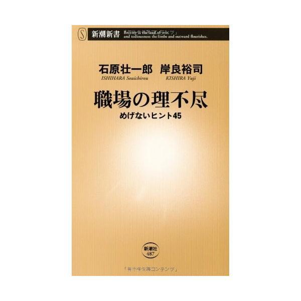 (単品)職場の理不尽―めげないヒント45_(新潮新書)