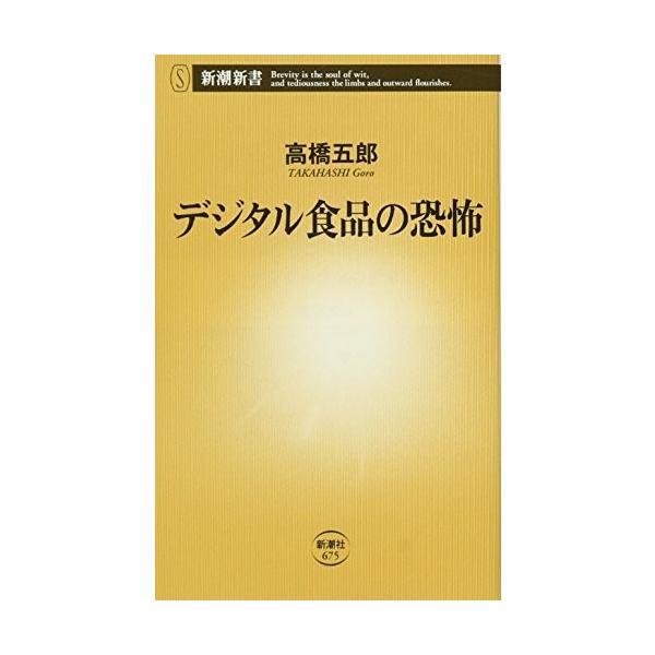 (単品)デジタル食品の恐怖_(新潮新書)