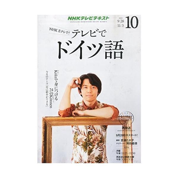 (雑誌)NHKテレビ_テレビでドイツ語_2015年_10_月号(NHK出版) book-station