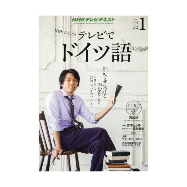 (雑誌)NHKテレビ_テレビでドイツ語_2016年_01_月号(NHK出版) book-station
