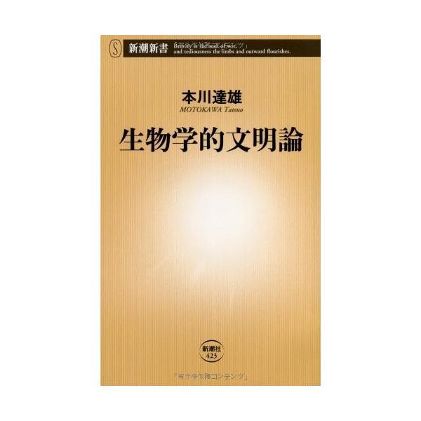 (単品)生物学的文明論_(新潮新書)