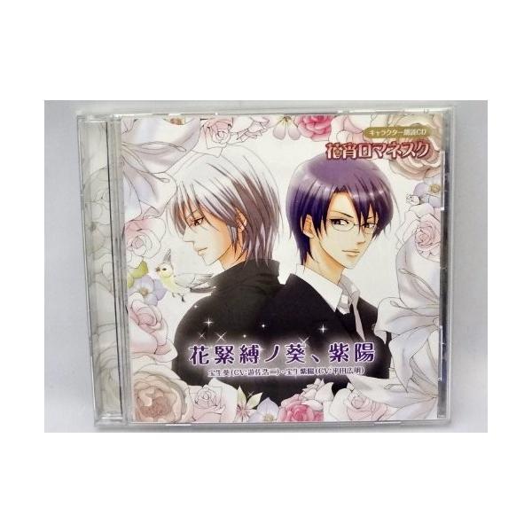 (CD)花宵ロマネスク_キャラクター朗読CD_第3弾_花緊縛ノ葵、紫陽|book-station
