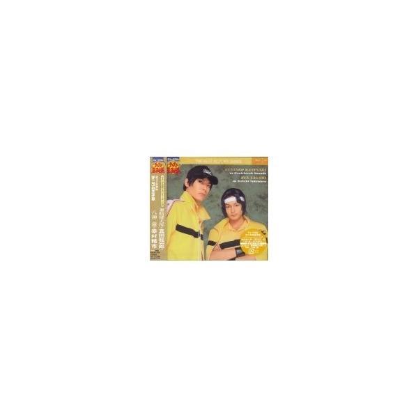 (CD)ミュージカル「テニスの王子様」ベストアクターズシリーズ009_兼崎健太郎as真田弦一郎&八神蓮as幸村精市|book-station