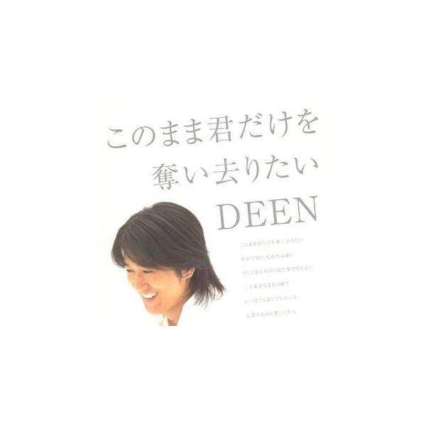 (CD)このまま君だけを奪い去りたい/翼を広げて(初回生産限定盤)(DVD付) book-station
