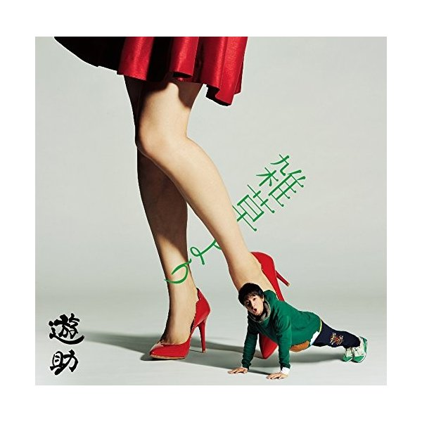 (CD)雑草より(初回生産限定盤B)(DVD付) book-station